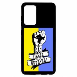 Чохол для Samsung A52 5G Вільна Україна!
