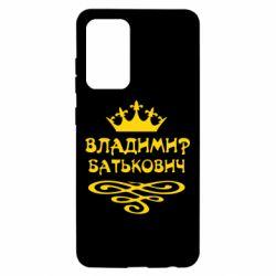 Чехол для Samsung A52 5G Владимир Батькович