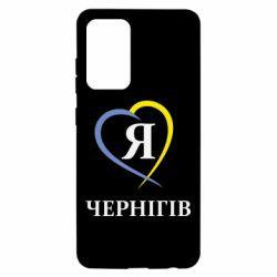 Чохол для Samsung A52 5G Я люблю Чернігів