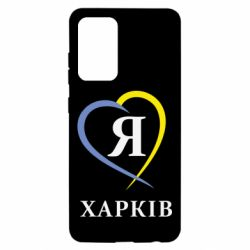 Чохол для Samsung A52 5G Я люблю Харків
