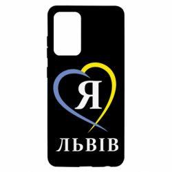 Чохол для Samsung A52 5G Я люблю Львів