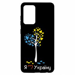 Чохол для Samsung A52 5G Я люблю Україну дерево