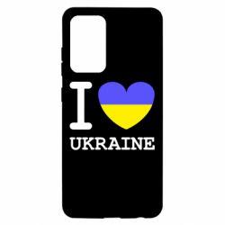Чохол для Samsung A52 5G Я люблю Україну