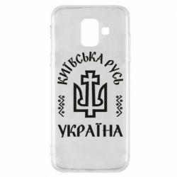 Чохол для Samsung A6 2018 Київська Русь Україна