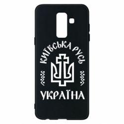 Чохол для Samsung A6+ 2018 Київська Русь Україна