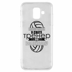 Чохол для Samsung A6 2018 Найкращий Тренер По Волейболу