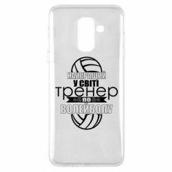 Чохол для Samsung A6+ 2018 Найкращий Тренер По Волейболу