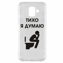 Чохол для Samsung A6 2018 Тихо, я думаю