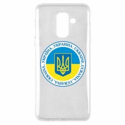 Чохол для Samsung A6+ 2018 Україна. Украина. Ukraine.