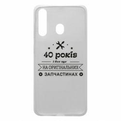 Чохол для Samsung A60 40 років на оригінальних запчастинах