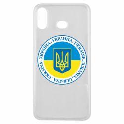 Чохол для Samsung A6s Україна. Украина. Ukraine.