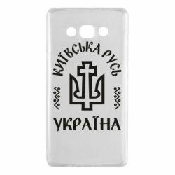 Чохол для Samsung A7 2015 Київська Русь Україна