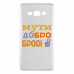 Чохол для Samsung A7 2015 Мути Добро Броо