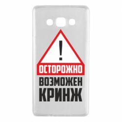 Чехол для Samsung A7 2015 Осторожно возможен кринж