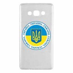 Чохол для Samsung A7 2015 Україна. Украина. Ukraine.
