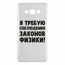 Чохол для Samsung A7 2015 Закони фізики