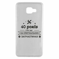 Чохол для Samsung A7 2016 40 років на оригінальних запчастинах