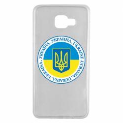 Чохол для Samsung A7 2016 Україна. Украина. Ukraine.