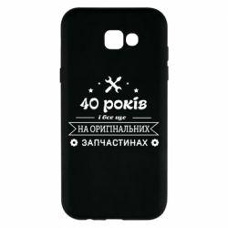 Чохол для Samsung A7 2017 40 років на оригінальних запчастинах