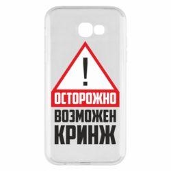 Чехол для Samsung A7 2017 Осторожно возможен кринж