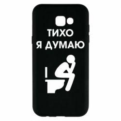 Чохол для Samsung A7 2017 Тихо, я думаю
