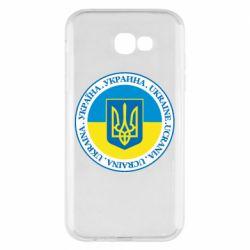 Чохол для Samsung A7 2017 Україна. Украина. Ukraine.