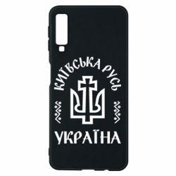 Чохол для Samsung A7 2018 Київська Русь Україна