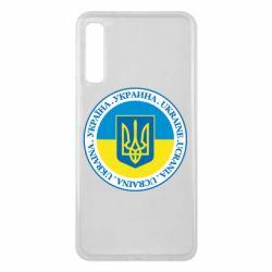 Чохол для Samsung A7 2018 Україна. Украина. Ukraine.