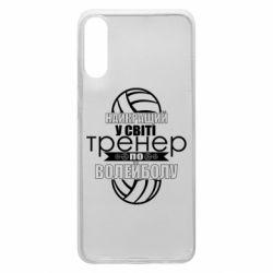 Чохол для Samsung A70 Найкращий Тренер По Волейболу