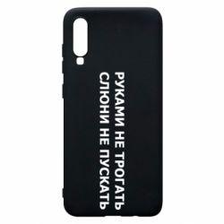 Чехол для Samsung A70 Руками Не Трогать Слюни Не Пускать