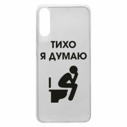 Чохол для Samsung A70 Тихо, я думаю