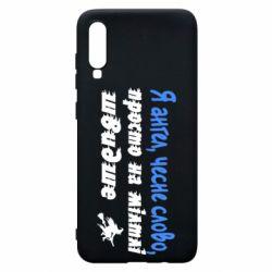 Чохол для Samsung A70 Я ангел, чесне слово