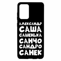 Чохол для Samsung A72 5G Олександр