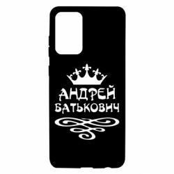 Чохол для Samsung A72 5G Андрій Батькович