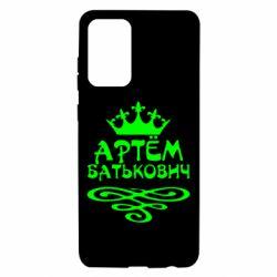 Чехол для Samsung A72 5G Артем Батькович