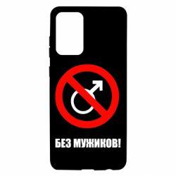 Чохол для Samsung A72 5G Без мужиків!