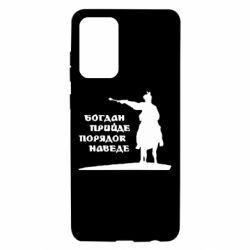 Чохол для Samsung A72 5G Богдан прийде - порядок наведе