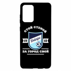Чохол для Samsung A72 5G Дніпро