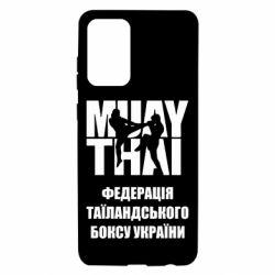 Чехол для Samsung A72 5G Федерація таїландського боксу України