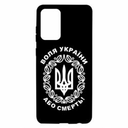 Чохол для Samsung A72 5G Герб України з візерунком