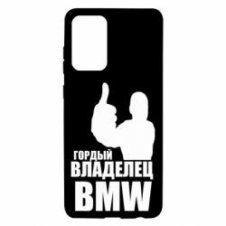 Чохол для Samsung A72 5G Гордий власник BMW