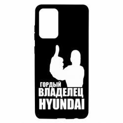 Чохол для Samsung A72 5G Гордий власник HYUNDAI