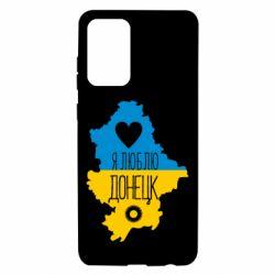 Чехол для Samsung A72 5G I love Donetsk, Ukraine