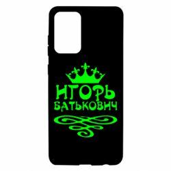 Чохол для Samsung A72 5G Ігор Батькович