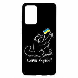 Чохол для Samsung A72 5G Кіт Слава Україні!