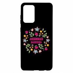 Чохол для Samsung A72 5G Улюблена бабуся і красиві квіточки