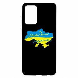 Чехол для Samsung A72 5G Мій дім - Україна!