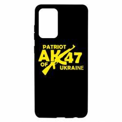 Чехол для Samsung A72 5G Patriot of Ukraine
