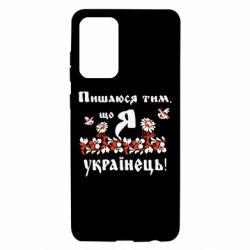 Чохол для Samsung A72 5G Пишаюся тім, що я Українець