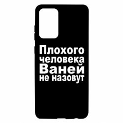 Чехол для Samsung A72 5G Плохого человека Ваней не назовут